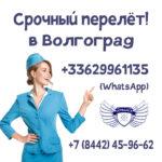 Срочный перелёт в Волгоград!